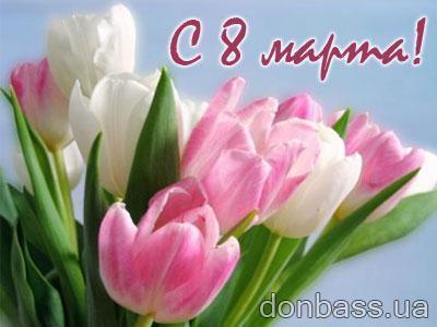 Поздравление с 8 марта смс короткие