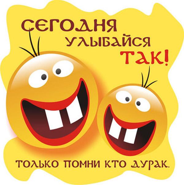 День смеха 1 апреля: история праздника, розыгрыши и прикольные поздравления для sms