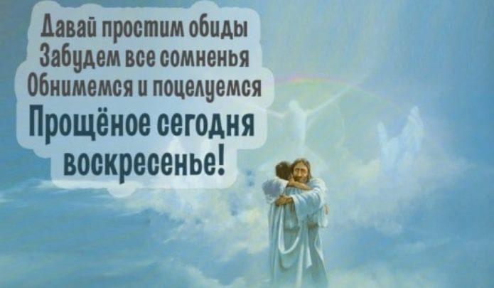Поздравления с прощенным воскресеньем