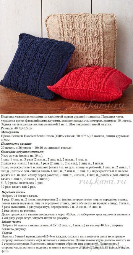 Вязаные подушки спицами со схемами и описанием для начинающих, узоры