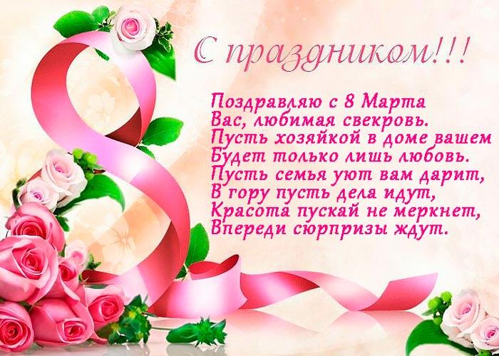 Красивые поздравления с праздником 8 марта в стихах