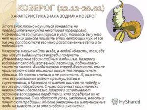 Характеристика знака зодиака скорпион: описание мужчин и женщин, мальчиков и девочек