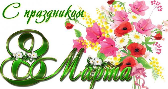 Оригинальные поздравления с 8 марта (в стихах)