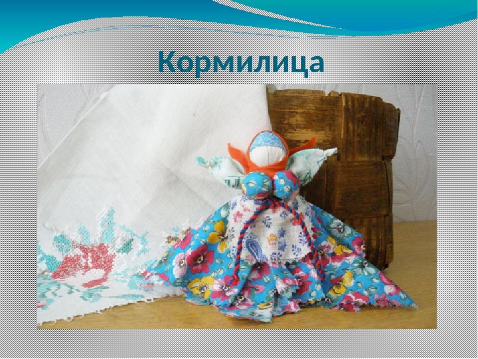 ᐉ кукла «кормилка» - своими руками -