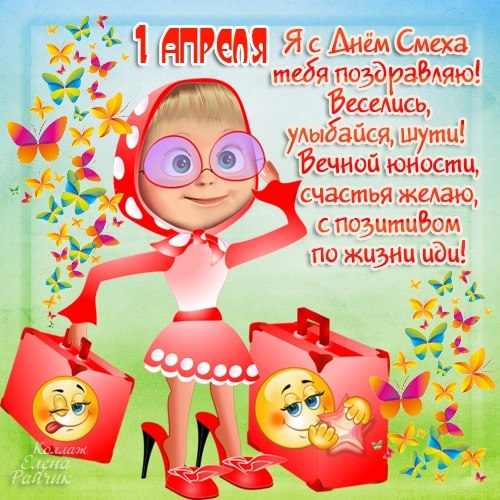 Поздравления с 1 апреля другу — 5 поздравлений — stost.ru | поздравления с днем смеха, с днем дурака. розыгрыши с 1 апреля.. страница 1