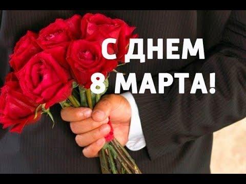 Нестандартные  поздравления с 8 марта — 16 поздравлений — stost.ru  | поздравления с международным женским днем. страница 1