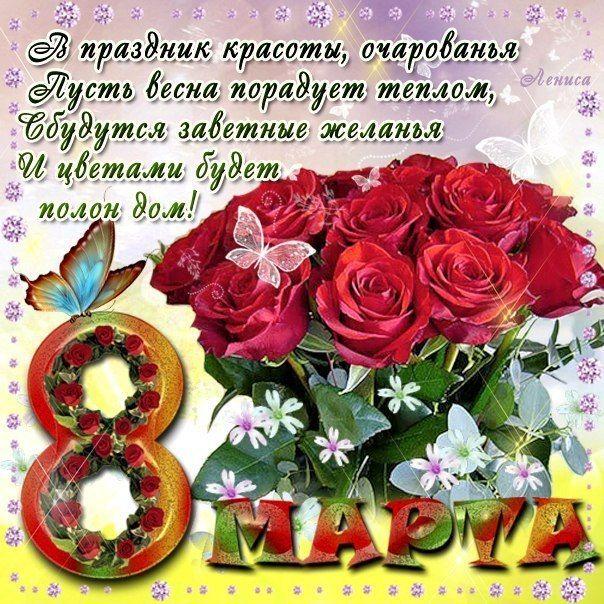 Пожелания на 8 марта женщинам - самые лучшие в стихах