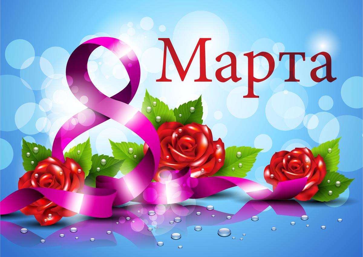 8 марта (международный женский день) в 2021 году: какого числа отмечают, дата и история праздника
