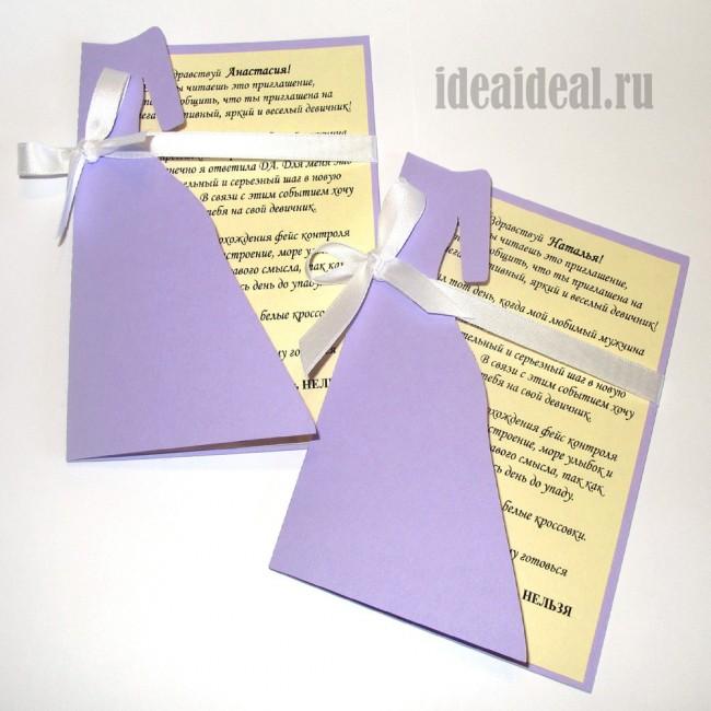ᐉ приглашение на девичник: что написать, как оформить своими руками - ➡ danilov-studio.ru