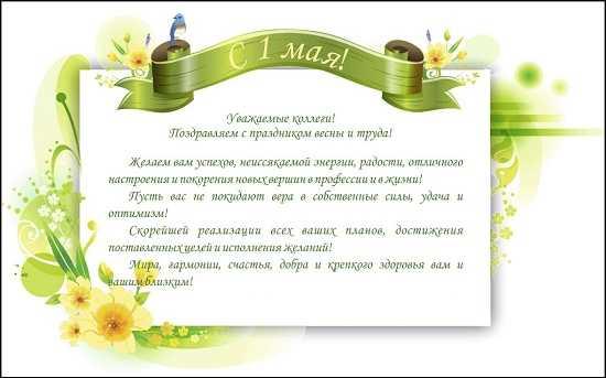 Праздник 1 мая: история, традиции, факты, подарки, открытки