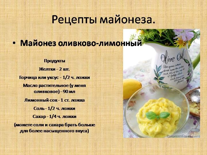 Майонез (97 рецептов с фото) - рецепты с фотографиями на поварёнок.ру