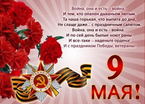 Поздравление с 9 мая (днем победы) трогательные |