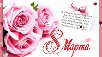 Прикольные поздравления с 8 марта: смс короткие и красивые в стихах