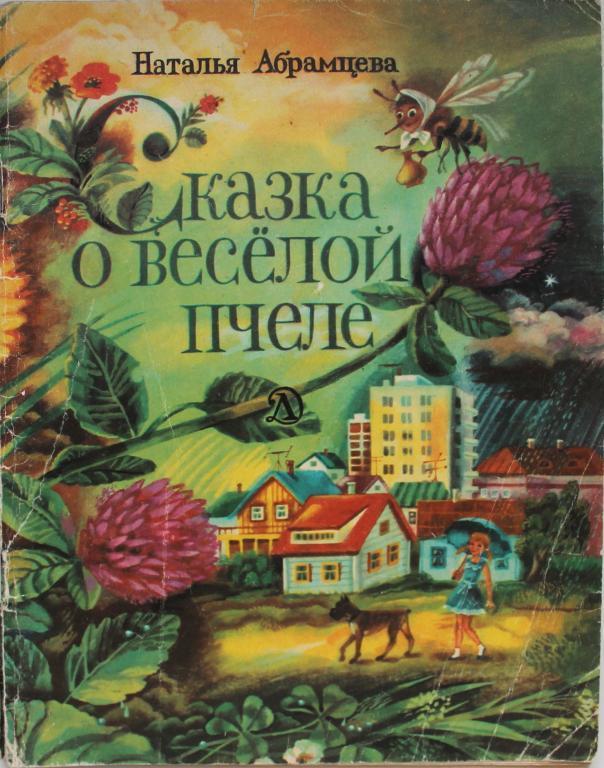 Сова: сказка виталия валентиновича бианки читать онлайн