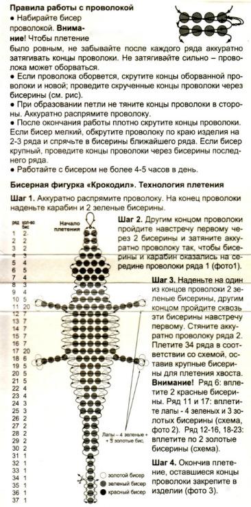 Крокодил из бисера: схема объемного и плоского плетения с фото