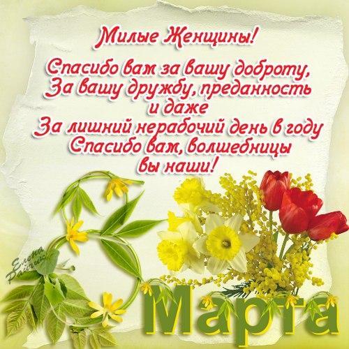 Пожелания на 8 марта женщинам самые лучшие в стихах