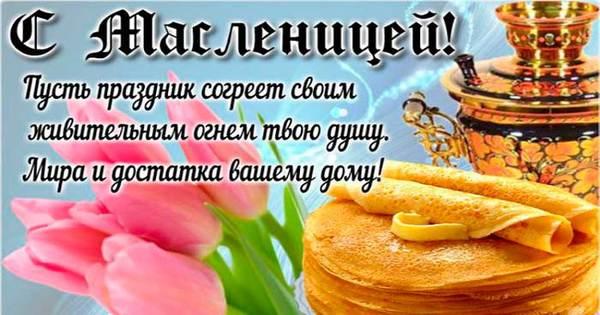 Поздравления с масленицей (в стихах) — 20 поздравлений — stost.ru