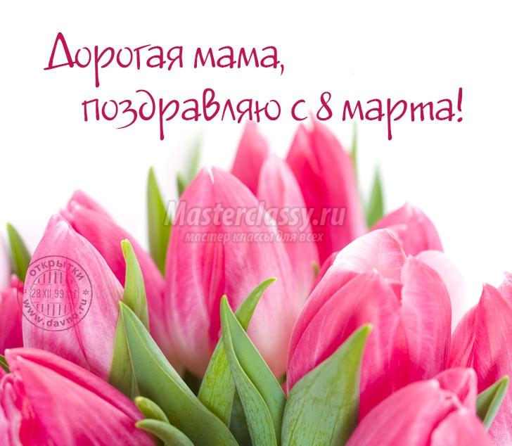 Стихи про 8 марта | antrio.ru