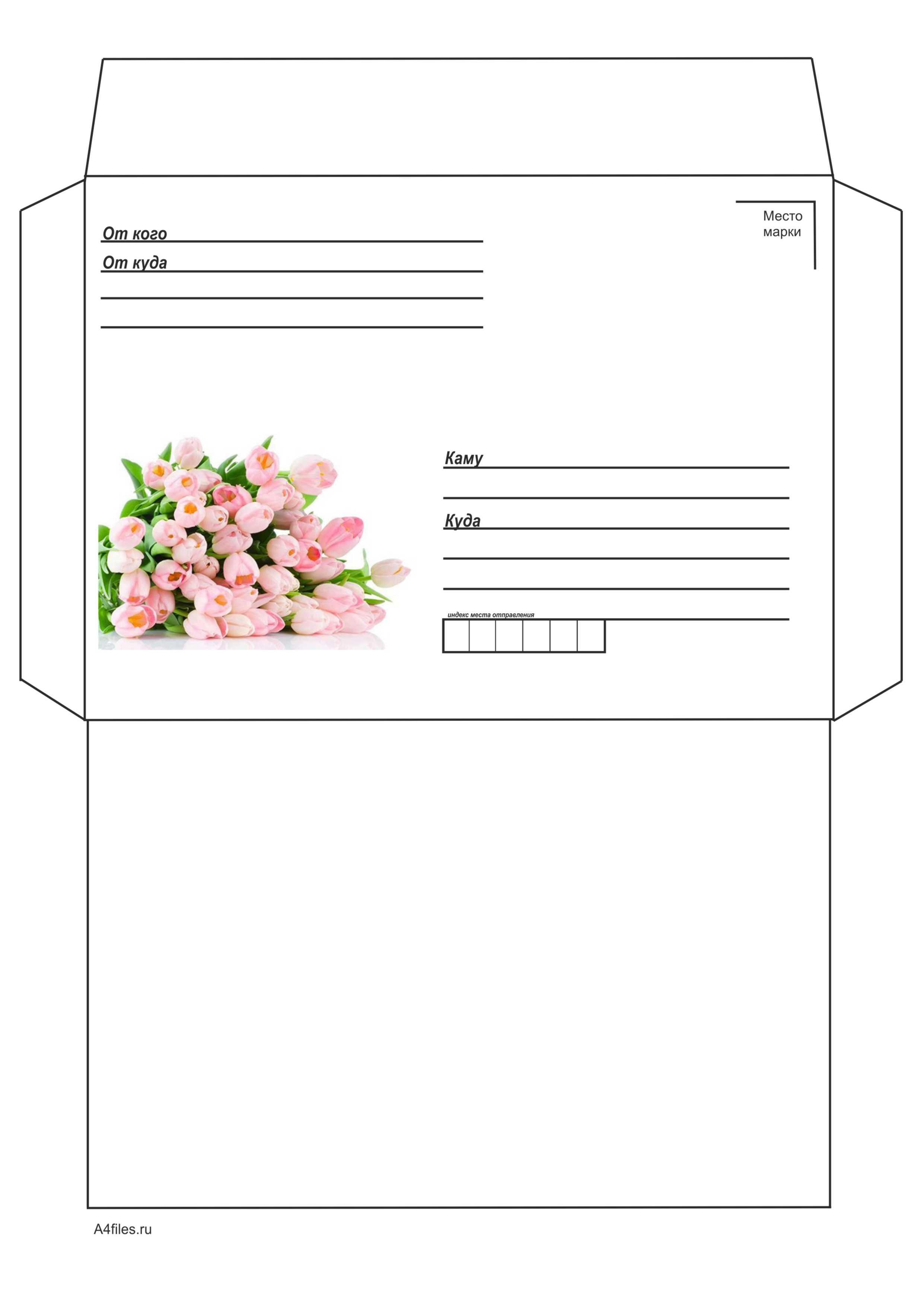 Конверт для денег с днем свадьбы распечатать - клуб строителей