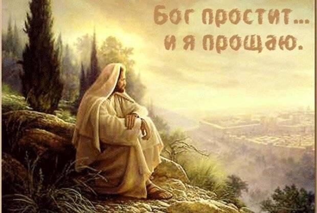 Прощенное воскресенье: как просить прощение и как отвечать | pravgolos.ru