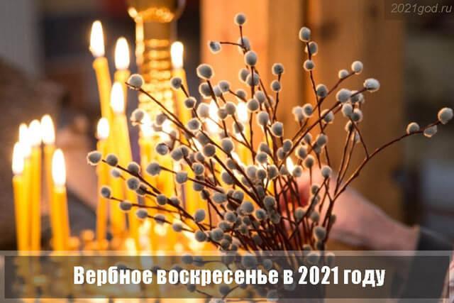 Вербное воскресенье 2020 - какого числа, история праздника, что нельзя делать, поздравления и картинки