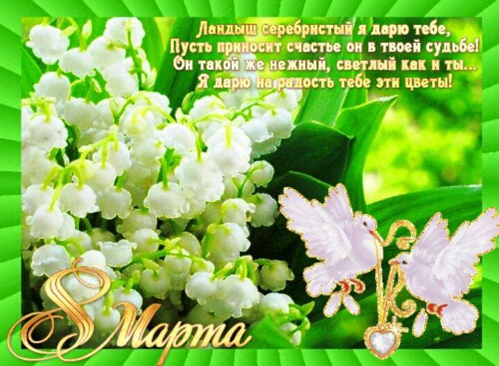 Оригинальные поздравления с 8 марта женщинам от мужчин