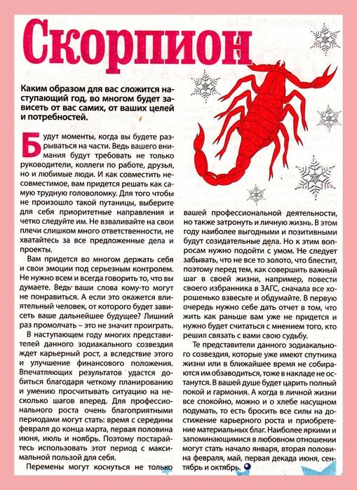 Скорпион. характеристика знака зодиака. сильные и слабые стороны | moon-mood