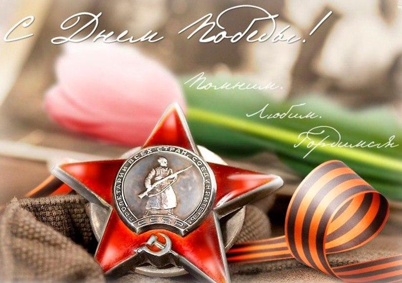 Поздравления с праздником Победы