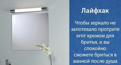 6 секретов против запотевания зеркала в ванной