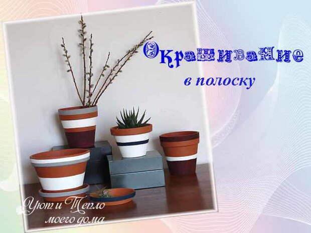 Декор своими руками цветочных горшков (фото)