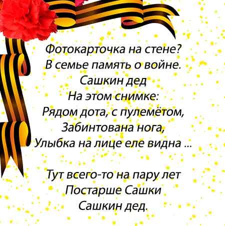 Детские стихи на день победы. | детские стихи