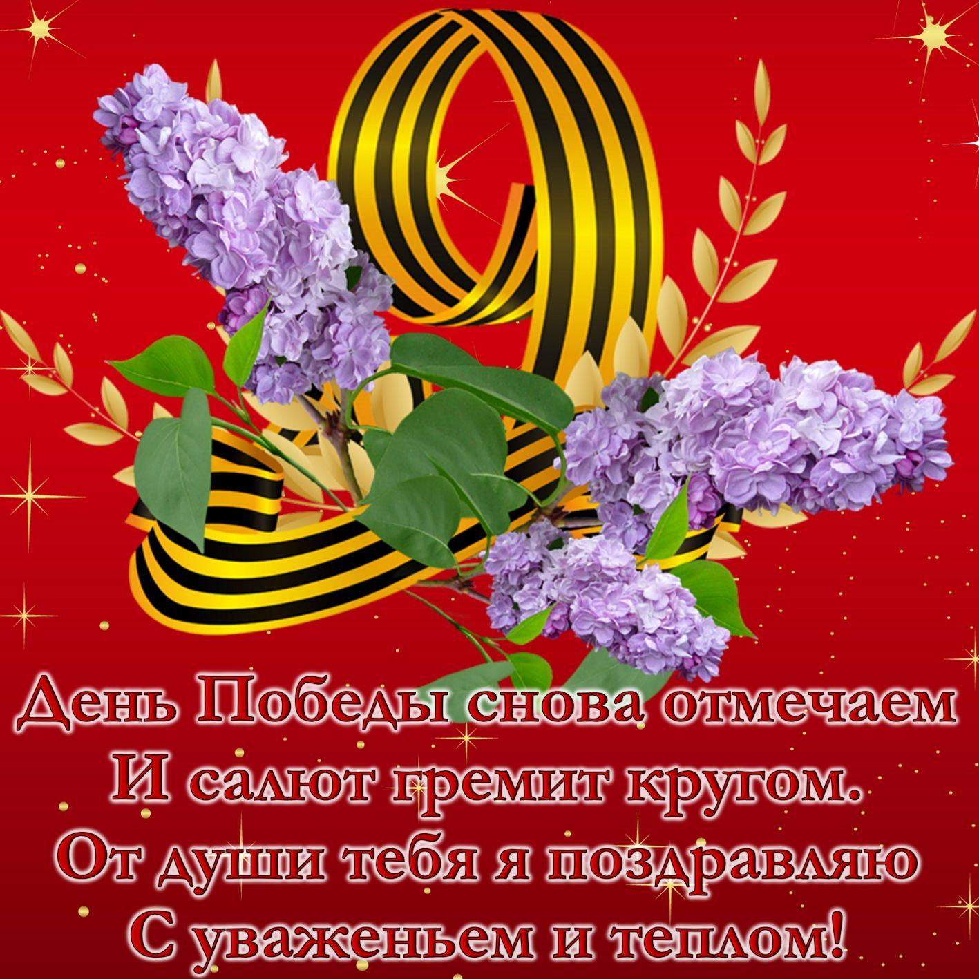 Поздравления с днем победы красивые стихи