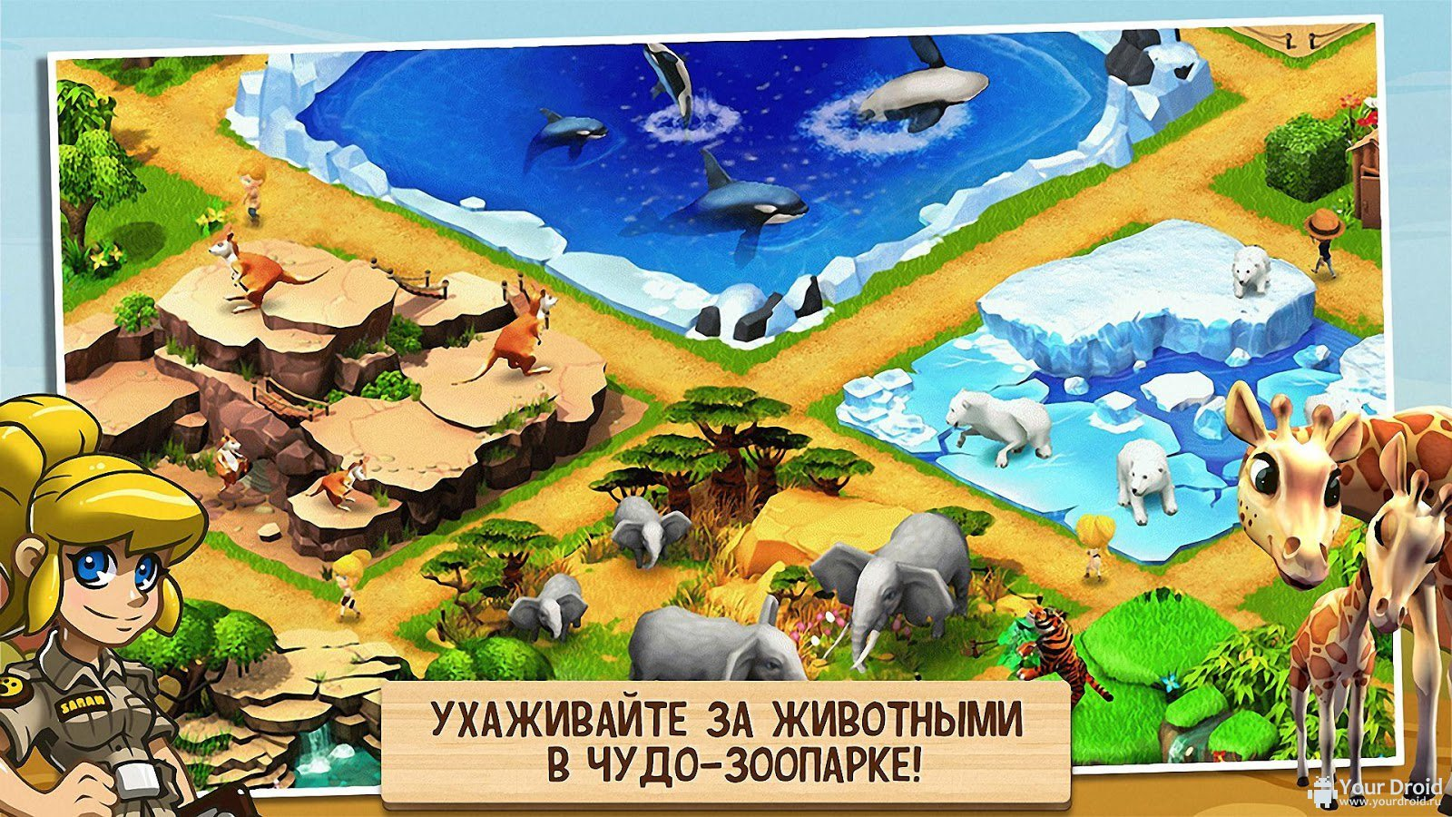 Зоопарк и ферма для детей