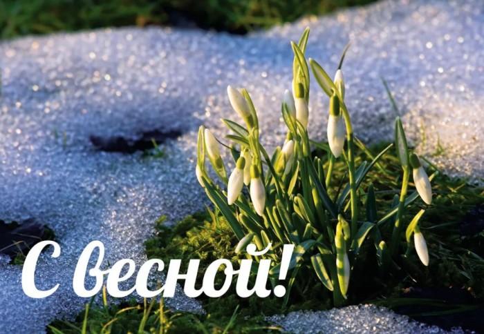 С первым Днем весны с 1 марта