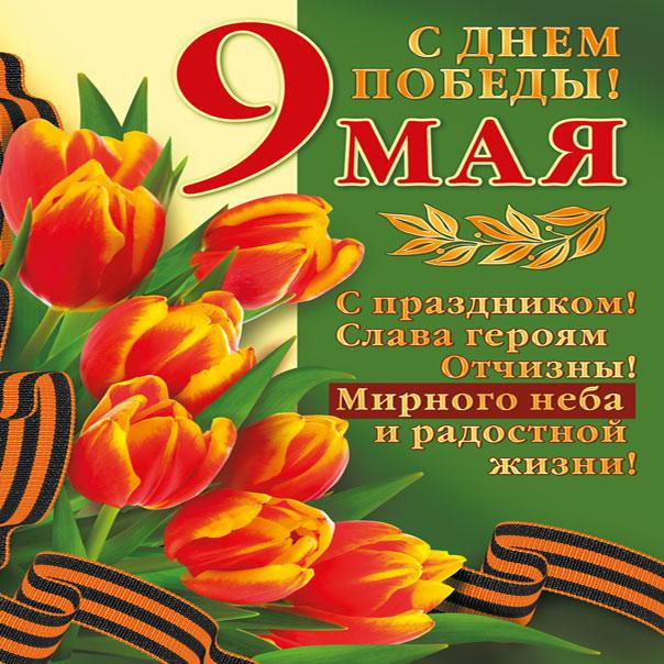 Поздравление с праздником Победы 9 Мая