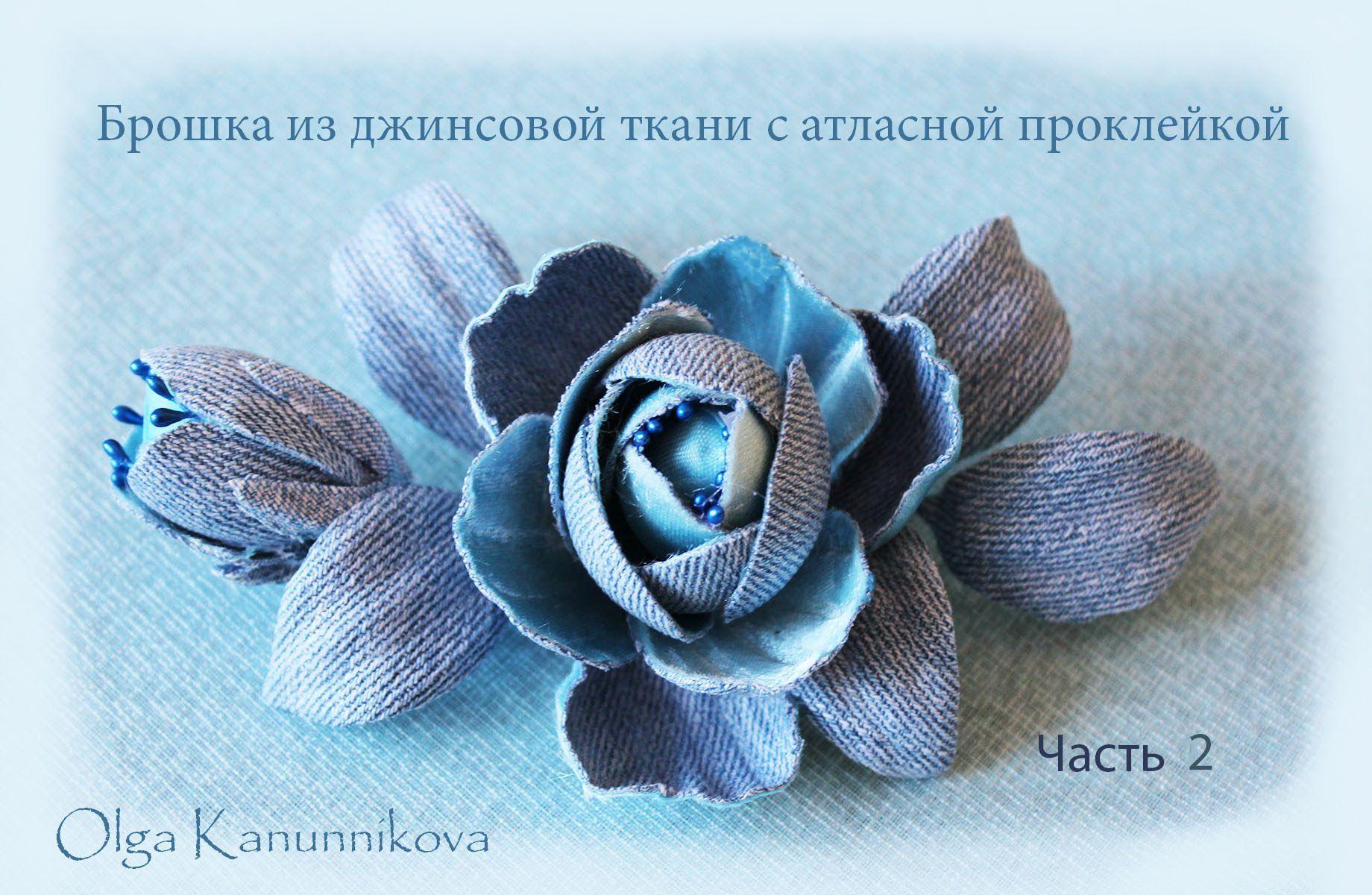 Цветы из джинсовой ткани своими руками: пошаговый мастер класс с фотографиями и видео. роза из джинсовой ткани (мастер-класс) розы из старых джинсов своими руками