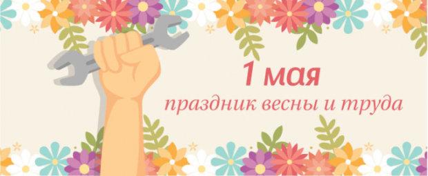 1 мая — праздник весны и труда