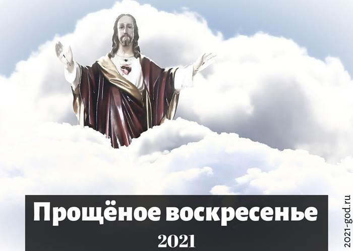 Когда прощенное воскресенье в 2021 году