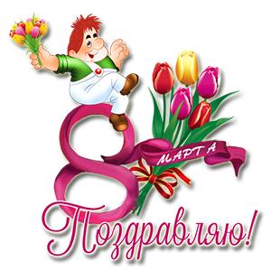 Поздравления и голосовые открытки с женским днем 8 марта