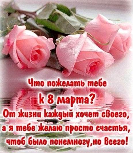 Поздравления с 8 марта женщинам короткие и красивые в прозе, картинками и стихами.