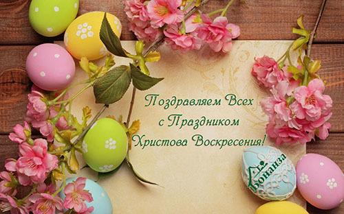 Короткие поздравления с пасхой христовой-2017 — красивые, смешные и прикольные в прозе, стихах и смс. поздравления в православную пасху на украинском языке