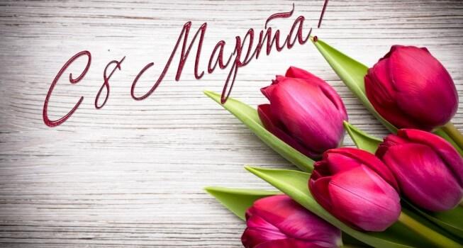 Красивые и короткие поздравления для женщин с 8 марта в стихах и прозе