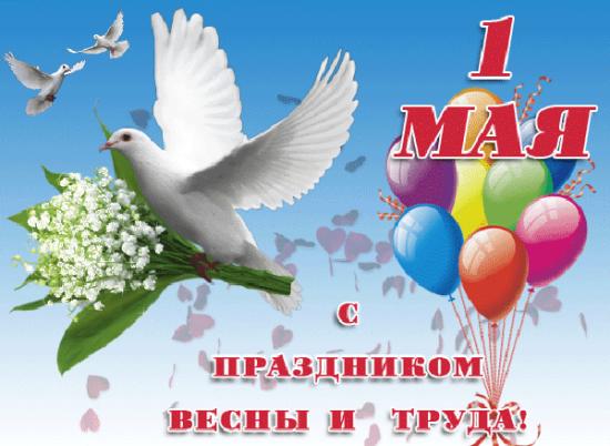 День труда поздравления - прикольные стихи с 1 мая день труда поздравления - прикольные стихи с 1 мая
