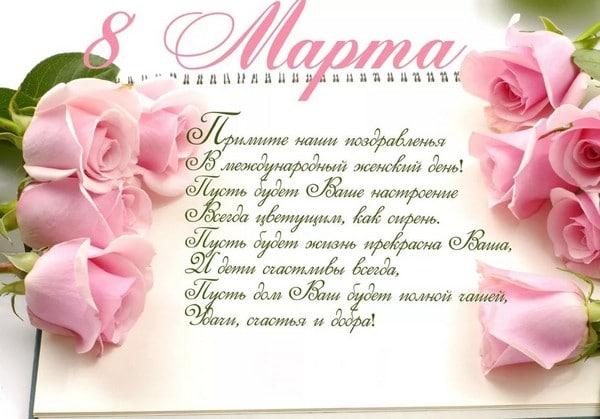 Как красиво и оригинально поздравить с праздником 8 марта любимых женщин в стихах, прозе, смс? короткие, официальные, красивые, детские, прикольные, смешные, шуточные поздравления на 8 марта
