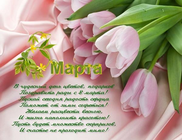 40 поздравлений с 8 марта, которые точно понравятся