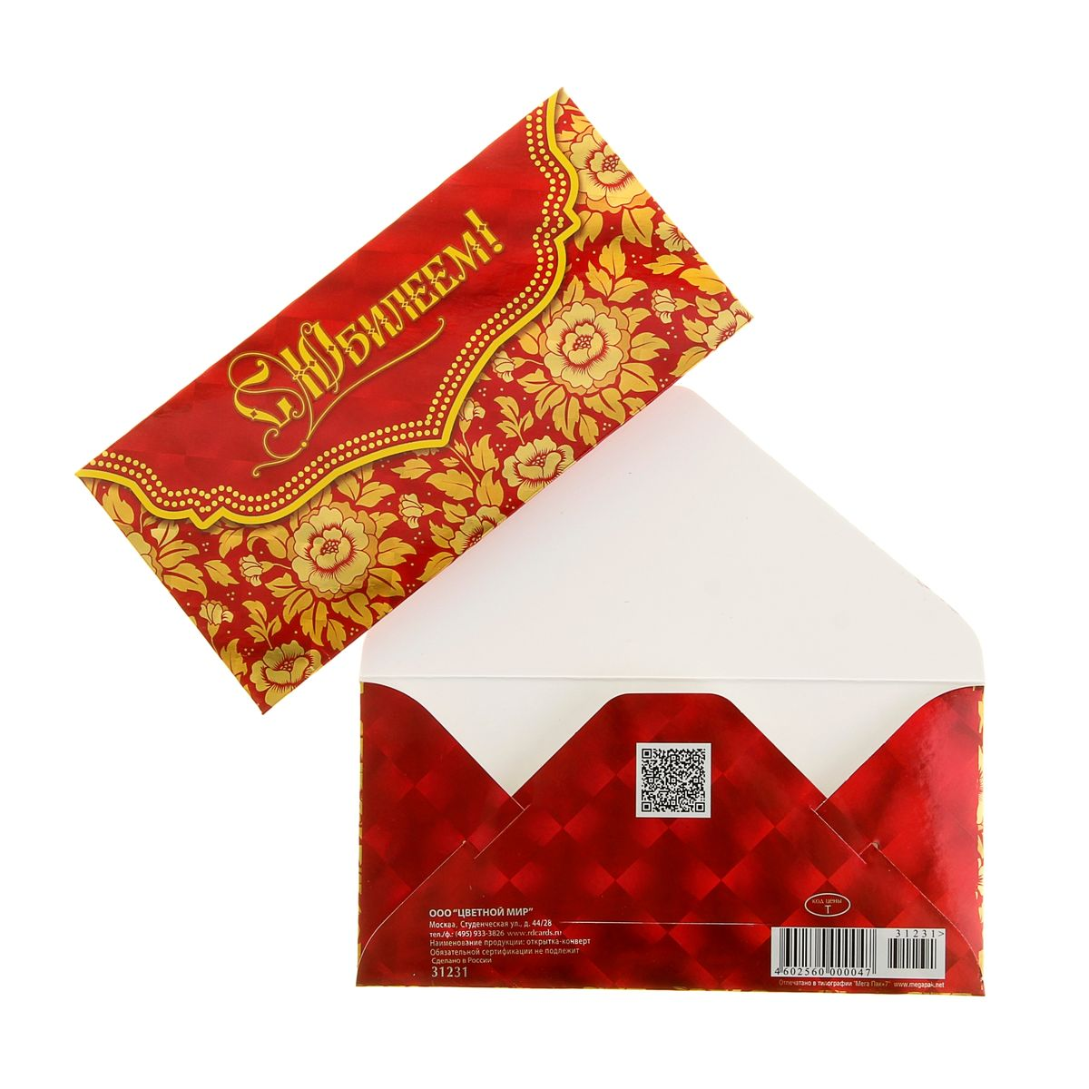 Универсальный мужской конверт. | страна мастеров