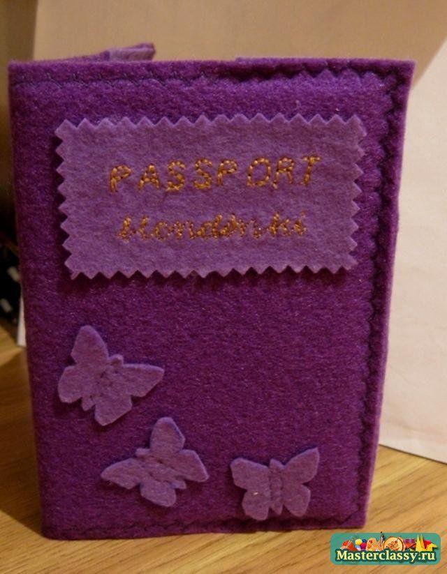 Обложка на паспорт из фетра