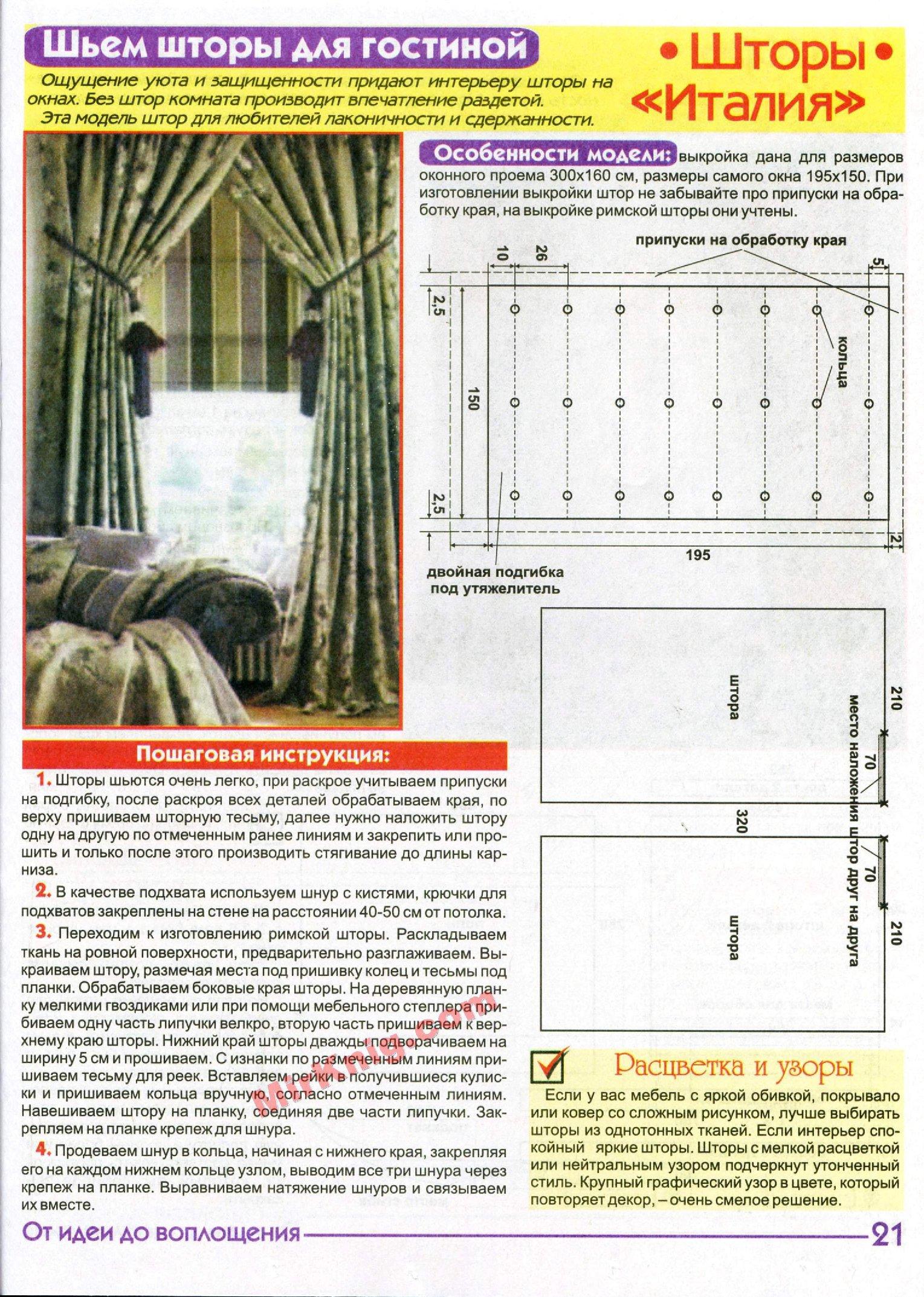 Как сшить шторы: мастер-классы с выкройками, фото