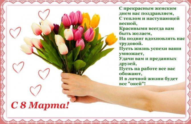 Прикольные стихи и голосовые поздравления на 8 марта