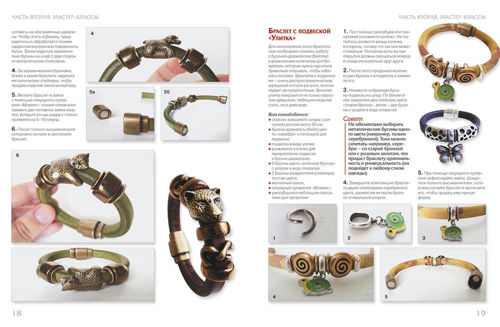 Как определить размер браслета на руку женщине из золота и серебра